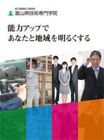 富山県技術専門学院パンフレット