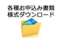 各種お申込み書類 様式ダウンロード