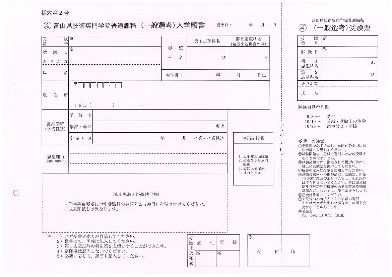 令和4年度_普通課程(一般選考)入学願書