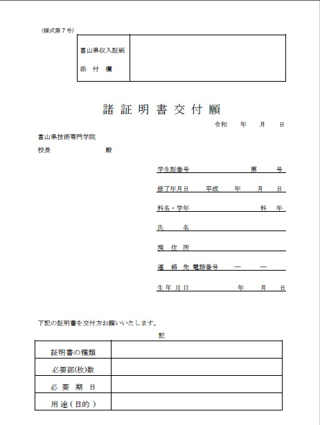 修了証明書の発行について
