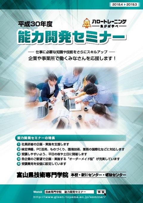 平成30年度能力開発セミナーパンフレット