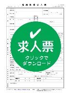 短期課程求人票