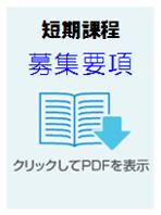 2019年(H31年) 短期課程 募集要項(施設内訓練)